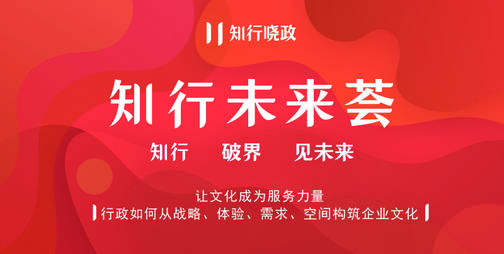 知行未来荟-深圳   让文化成为服务力量 ——行政如何从战略、体验、需求、空间构筑企业文化