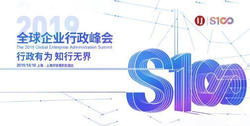 终极议程曝光, 2019全球企业行政峰会邀您前来!