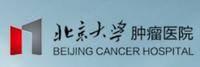 北大肿瘤医院