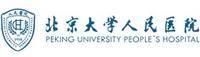 北京大学人民医院呼吸科