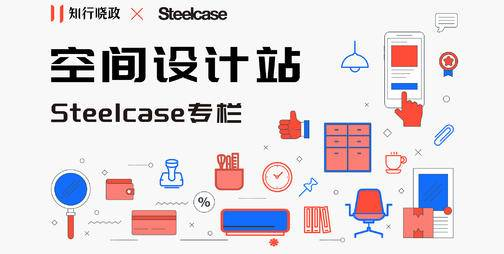 Steelcase为员工营造舒适的办公空间 | steelcase专栏