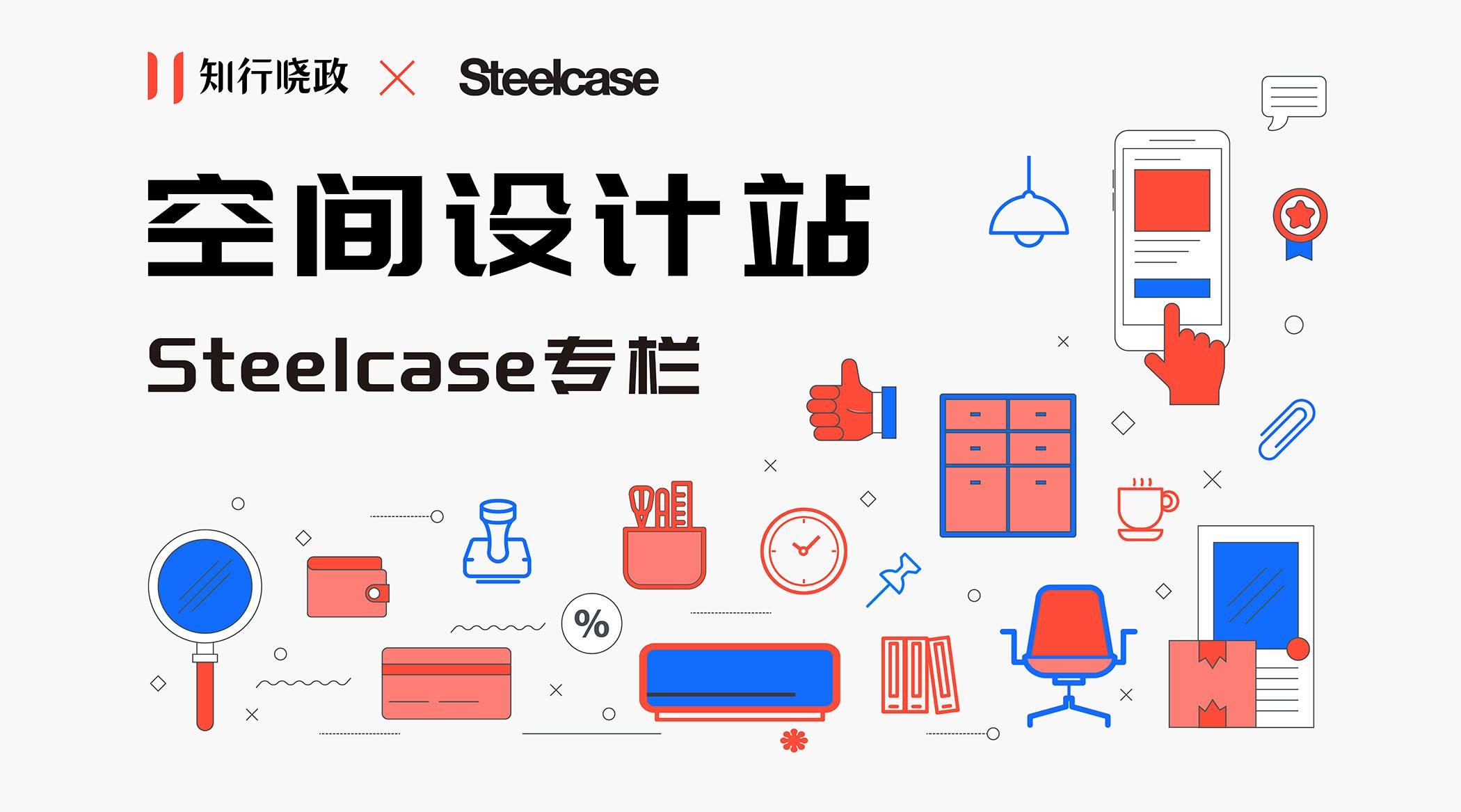 你的职业,会被机器取代吗?| Steelcase专栏