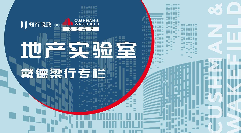 复工之下,北京商业地产风口在哪里?| 戴德梁行专栏