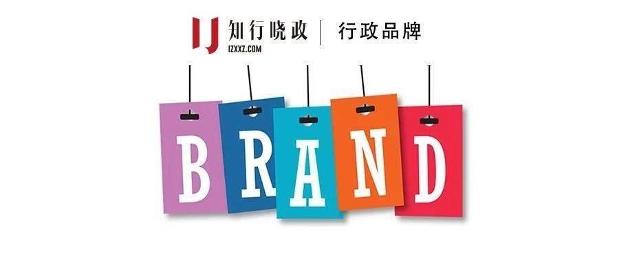 行政团队:为什么TA们都开始做行政品牌建设?