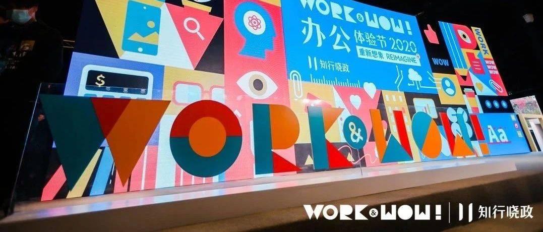 2020 「WORK&WOW!办公体验节」,让我们重新想象!
