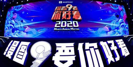 2020缦图年会大赏,这次带你去看浩瀚星空
