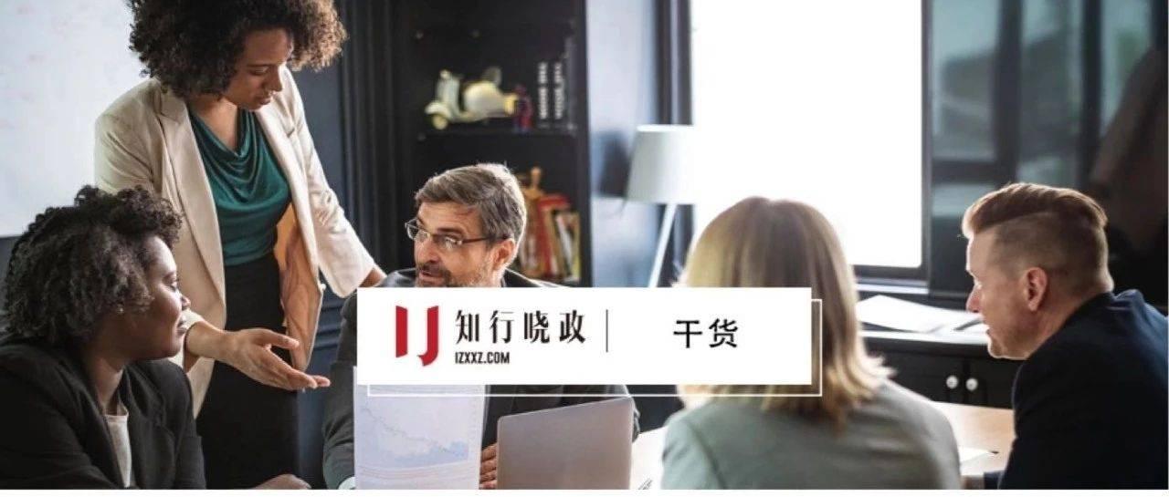 会议室管理:如何让员工能开会、好开会、开好会?