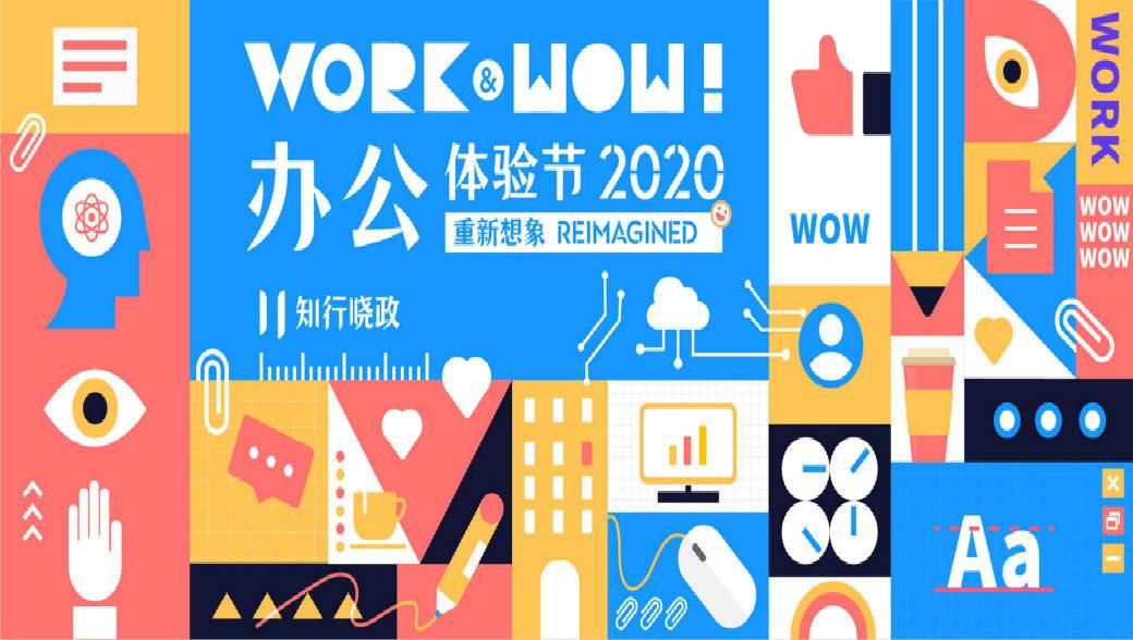2020 WORK&WOW!办公体验节等你来 | 终极议程出炉!