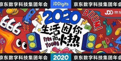 2亿奖金奖励科技创新,2020京东数科年会来啦!