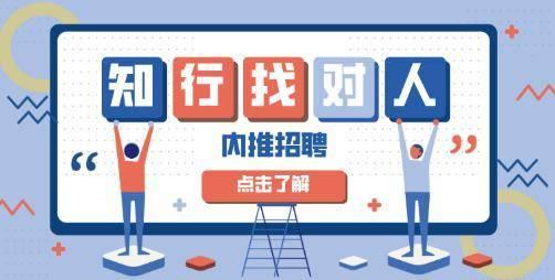 【知行找对人】第53期·全国篇丨深圳、北京、成都等城市行政岗位招聘!