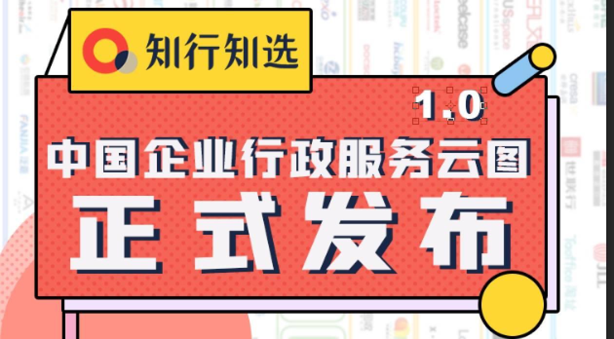 中国企业行政服务云图正式发布,免费领取!