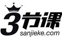 三节课信息咨询(北京)有限公司