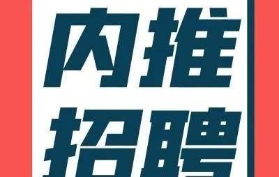 【行政招聘】第61期·全国篇丨北京、上海、深圳、郑州、广州、杭州、西安、重庆等城市行政岗位推荐!