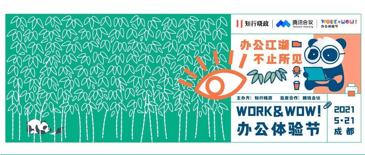 终极议程!2021成都WORK&WOW!办公体验节等你来玩!
