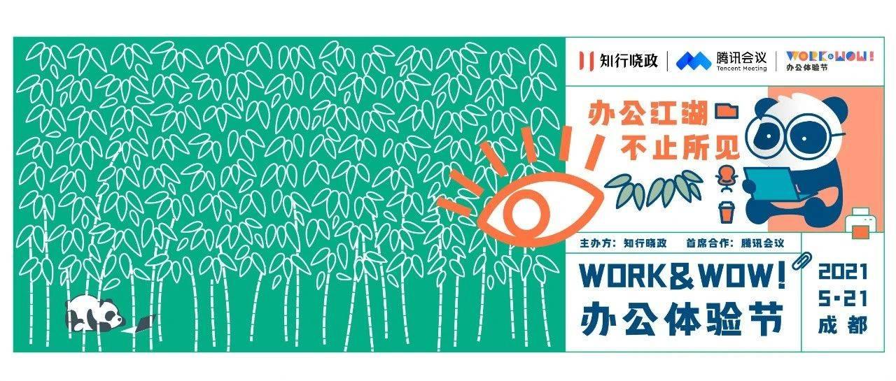 2021成都WORK&WOW办公体验节来了!丨办公江湖,不止所见