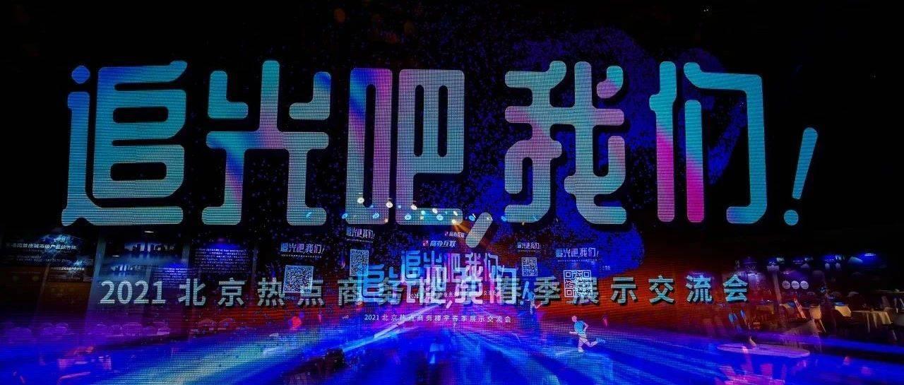 2021北京热点商务楼宇展示交流会圆满落幕