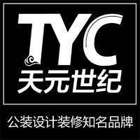 北京天元世纪装饰工程设计有限公司