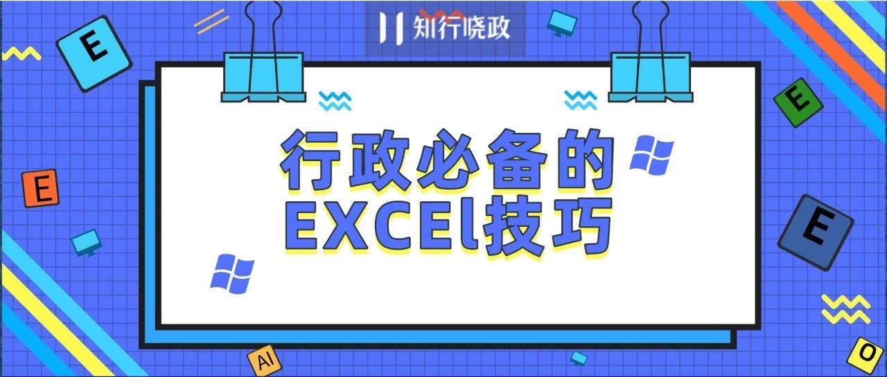Excel居然可以这么用?行政工作必备!