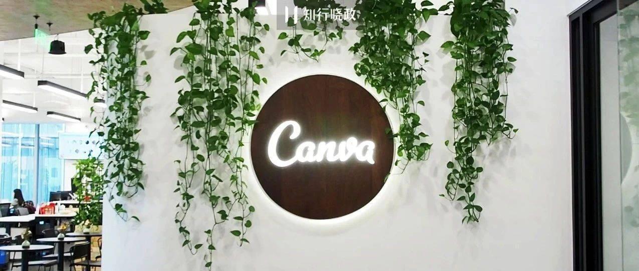 走进Canva可画:小而美的公司,打造员工归属感的N种方式