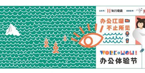 精彩预告!2021杭州WORK&WOW!办公体验节即将来袭