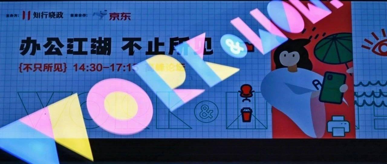 2021 杭州 WORK&WOW!办公体验节 :办公江湖,不止所见!