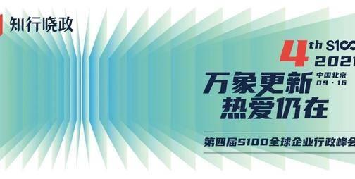 2021第四届全球企业行政峰会|我们北京见!