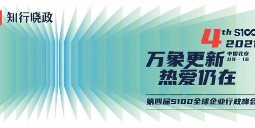 终极议程!2021第四届全球企业行政峰会,9月16日北京见!