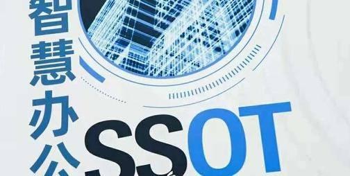 SSOT 2021 12月10日-12日载誉回归 构筑智慧办公与空间管理智能化解决方案及技术应用新平台