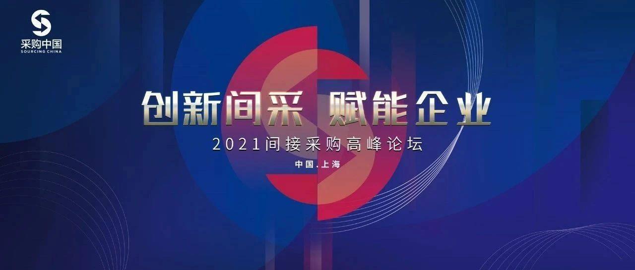 2021间采高峰论坛最新议程信息(节前购票享团购特价!)