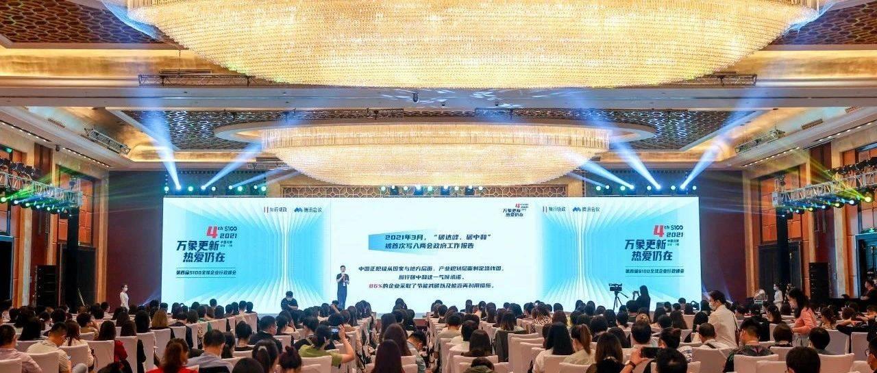 2021 知行晓政全球企业行政峰会:万象更新,热爱仍在